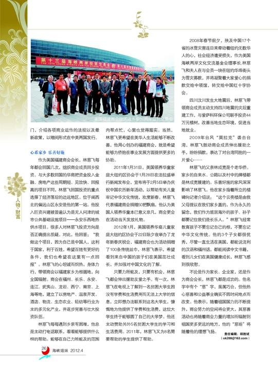 林慈飞  旅美华人 苏树林 美国福建商会